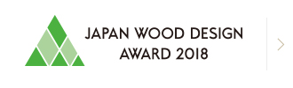 JAPAN WOOD DESIGN AWARD 2018